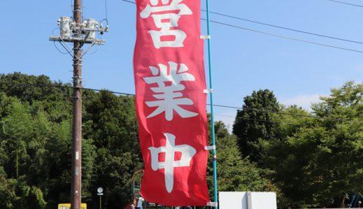 定番! のぼり旗 各種