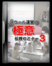スクール運営の極意伝授セミナー3